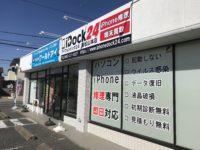 東松山本店店舗写真