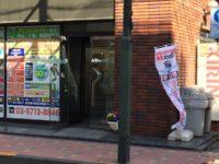 蒲田店店舗写真