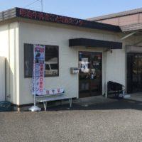 みやぎ大崎店店舗写真