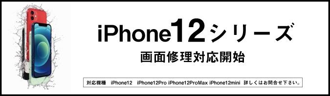 iPhone12シリーズ画面修理