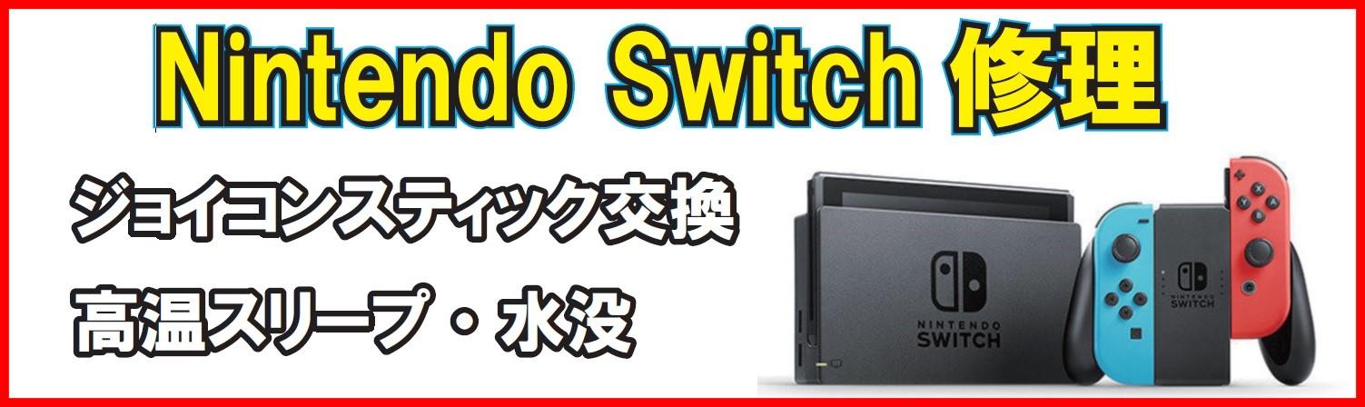 Nintendo Switch修理