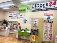 東松山セキチュー店 店内写真2