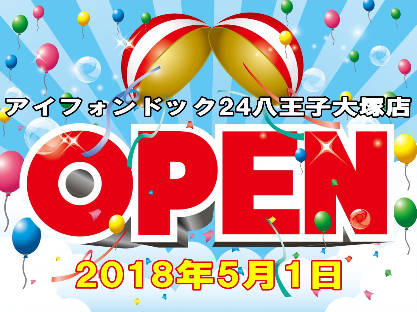 open-hachi