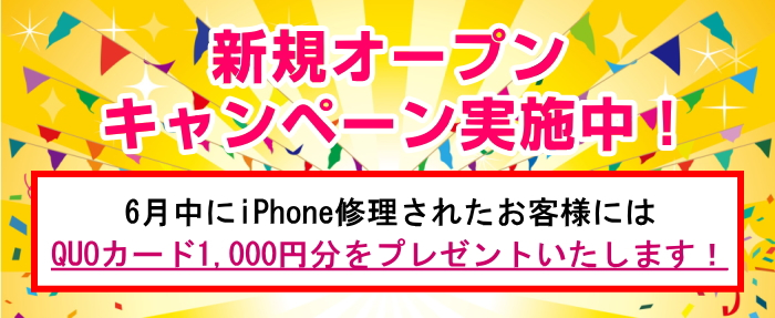 川越店オープンキャンペーン