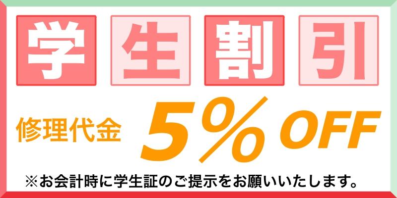 上田店学割11月