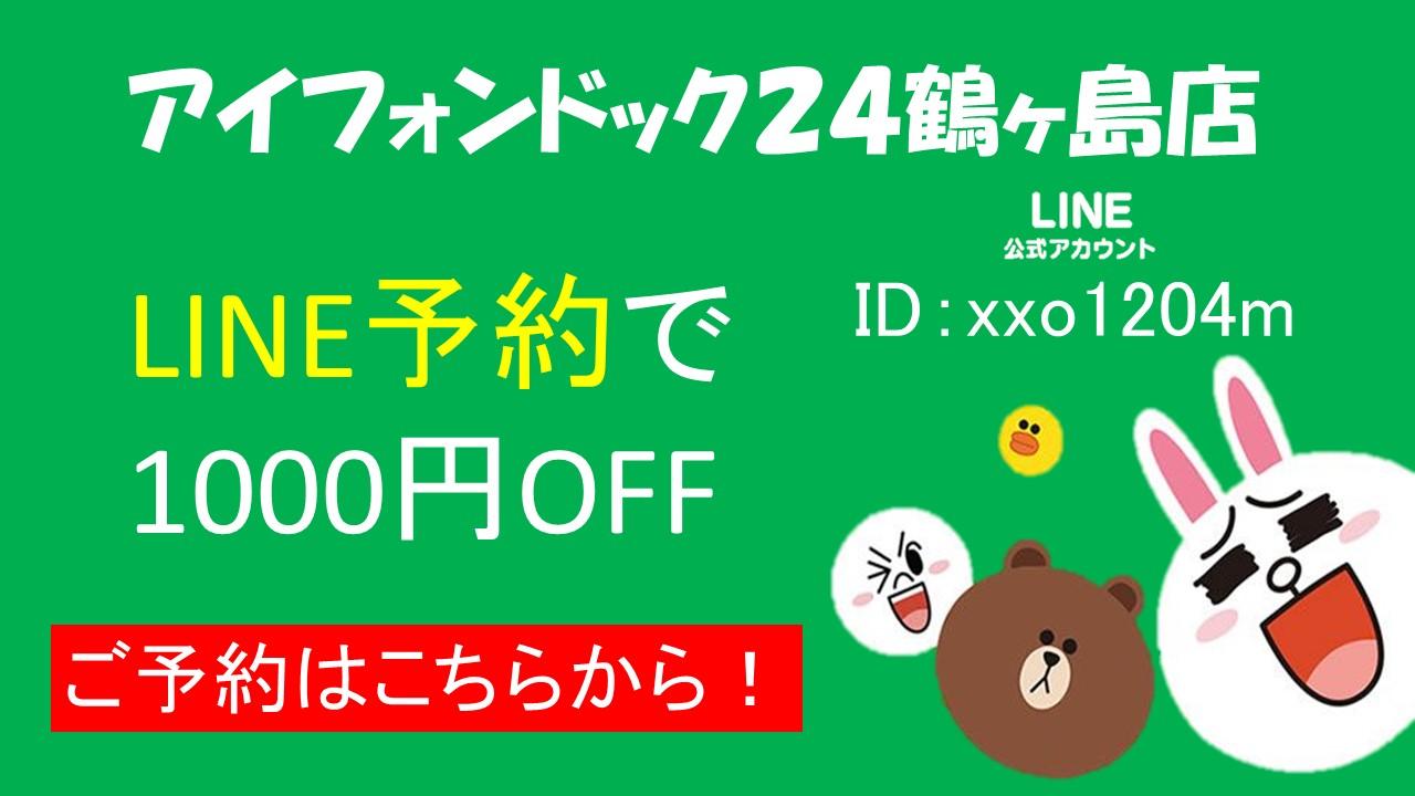 tsuru-line2
