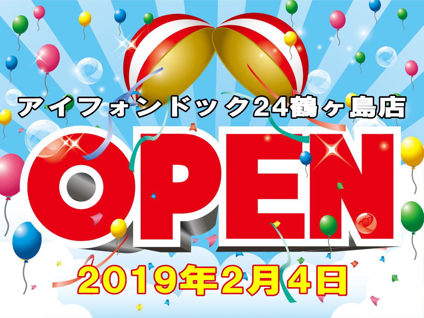 open-tsurugashima